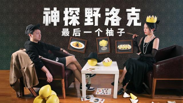 一個柚子多種吃法,在線收看神探小野翻車記!