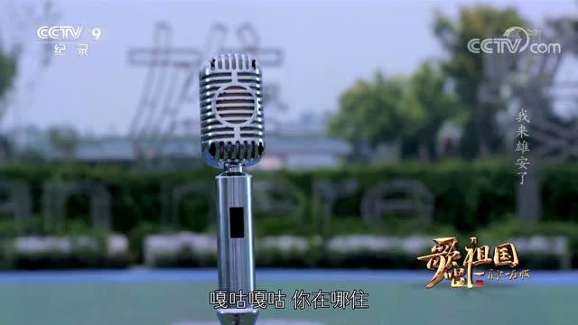 【歌唱祖國·一首歌一座城】河北雄安 《我來雄安了》