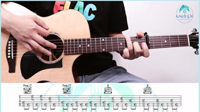 《Last Christams》Taylor swfit-吉他弹唱教学-大树音乐屋