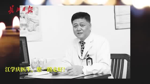 武漢中心醫院江學慶醫生不幸感染新冠肺炎去世