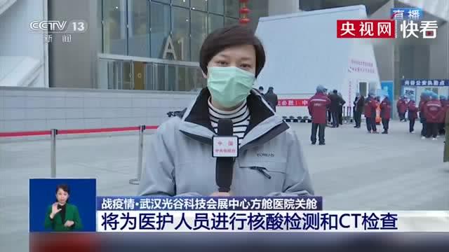 一線直擊 武漢光谷科技會展中心方艙醫院關艙