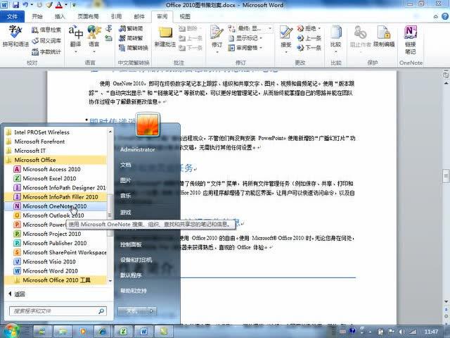 38_快速创建文档笔记