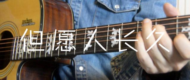 「吉他弹唱入门系列教程」第十七集-「但愿人长久」王菲