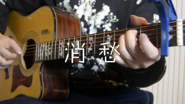 「吉他弹唱入门系列教程」第二十三集-「消愁」毛不易