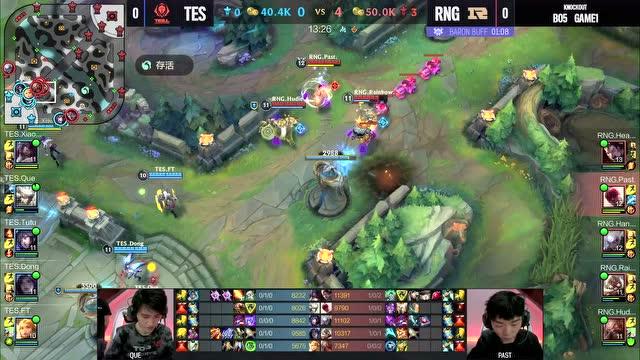 【回放】LOLM职业资格赛 淘汰赛第1日 TES vs RNG 第1局