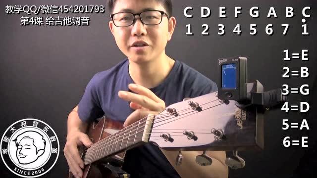 老歌大叔民谣吉他 第4课 给吉他调音