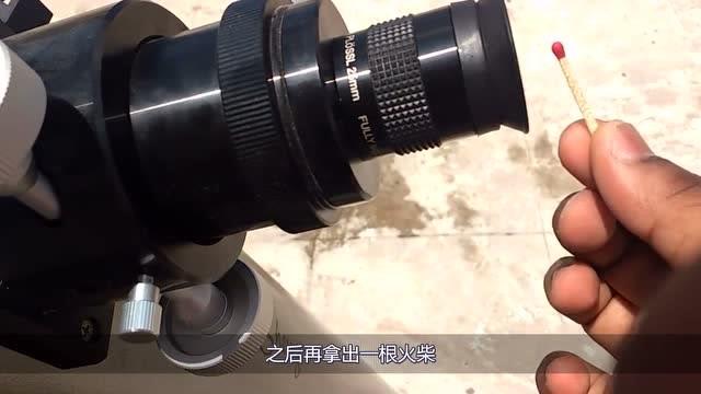 为什么不能用望远镜看太阳,原因让人意外,墨镜了解一下?