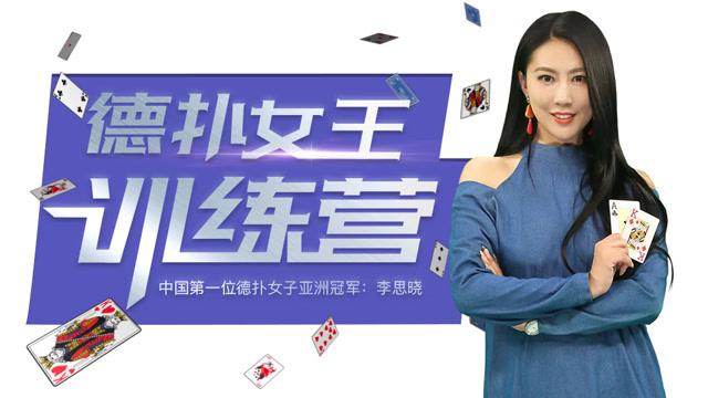 4 扑克风险计算器(上)