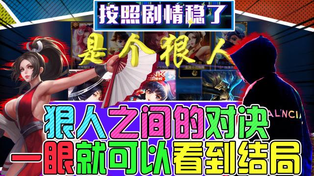 yabo亚博体育足彩--任意三数字加yabo.com直达官网荣耀骚白:狠人之间的对决,一眼就可以看到结局!