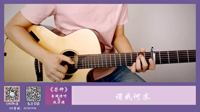 音阙诗听&赵方婧《芒种》演奏【西二吉他】