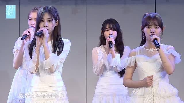 SNH48公演《平凡與偉大》
