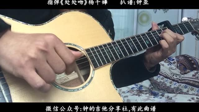 吉他指弹《处处吻》杨千嬅