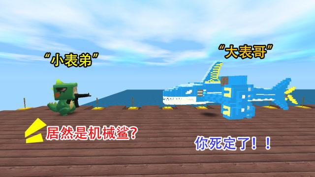 """迷你世界:大表哥是""""机械鲨"""",拥有魔法武器,我被他秒杀了"""