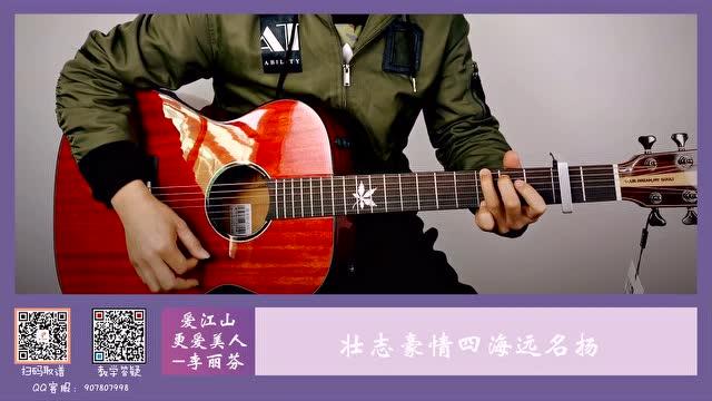 李丽芬《爱江山更爱美人》吉他演奏视频【西二吉他】