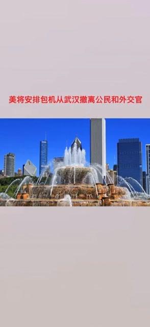 美国正在安排26日的包机将其公民和外交官从武汉接回。