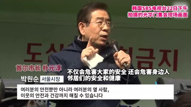 韓國光化門集會如期舉行 民衆互相緊挨着參加集會
