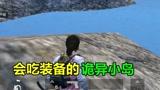 和平精英:全图最诡异的小岛,玩家站在上面,身上的装备会被吸走