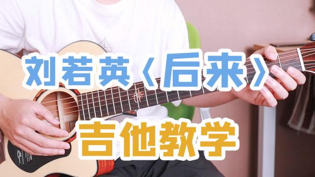 刘若英《后来》吉他弹唱教学