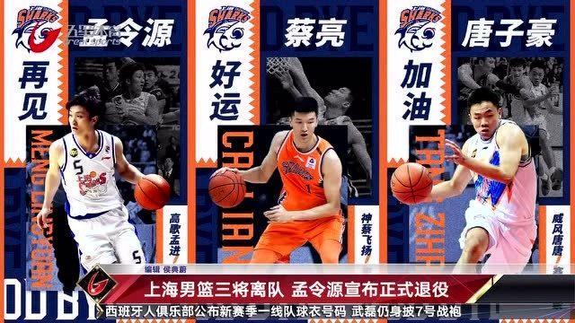 上海男篮三将离队 孟令源宣布正式退役