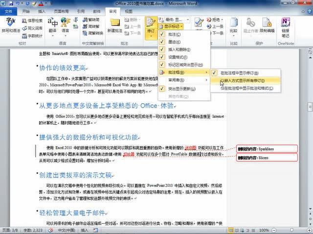 39_轻松跟踪文档修订