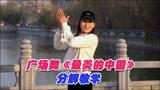 适合中老年跳的广场舞《最美的中国》