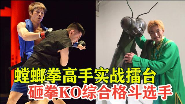 螳螂拳VS综合格斗,曾KO日本假大师的小伙,竟被螳螂拳练习者KO了