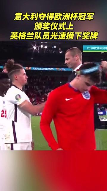 意大利夺得欧洲杯冠军,颁奖仪式上,英格兰队员光速摘下奖牌
