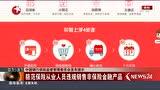 中国银行保险监督管理委员会发布提示 防范保险从业人员违规销售非保险金融产品