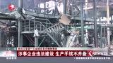 四川江安县一工业园区发生爆燃事故 涉事企业违法建设 生产手续不齐备