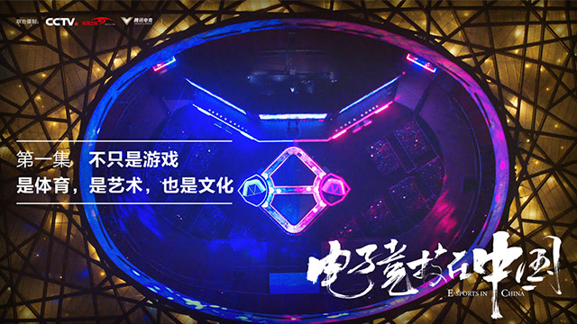 《電子競技在中國》第1集:不只是遊戲