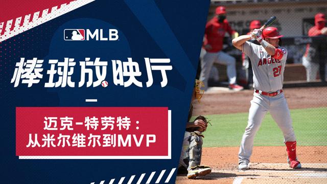 【棒球放映厅】迈克特劳特 从米尔维尔到MLB大联盟MVP_MLB