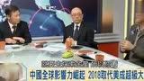 中国全球影响力在崛起:2018取代美国成为超级大国