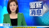 19人死亡12人受伤:昨晚四川江安工业园区发生爆燃事故