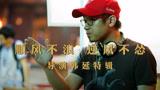 《动物世界》导演特辑 李易峰惊叹韩延想象力无限