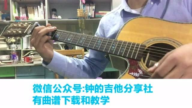 吉他指弹《浪子回头》全