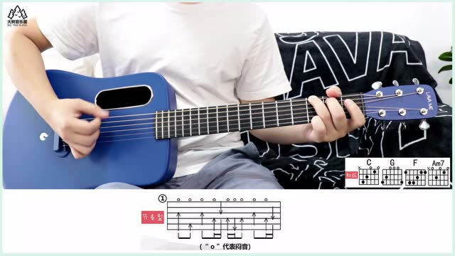 《ME!》Taylor Swift-吉他弹唱教学-大树音乐