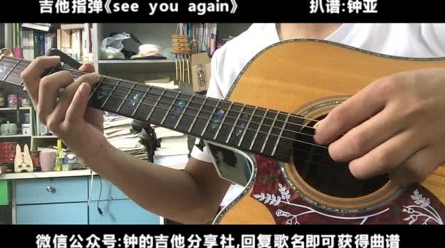 吉他指弹《see you again》速度与激情片尾曲