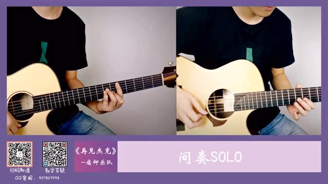 痛仰乐队《再见杰克》演奏视频【西二吉他】