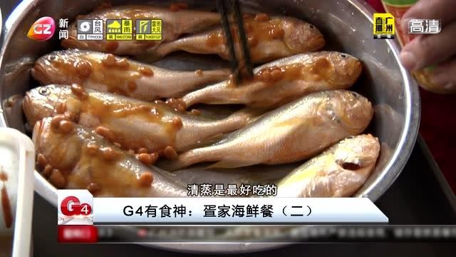 G4有食神:疍家海鮮餐2