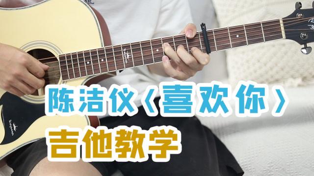 陈洁仪《喜欢你》吉他弹唱教学
