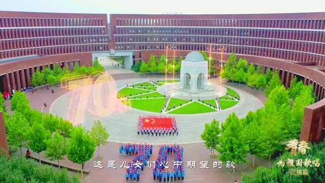 天津大學 《今天是你的生日 中國》