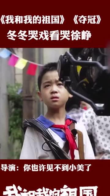 我和我的祖國:奪冠篇拍攝時,徐崢現場講戲,鼕鼕哭戲看哭導演