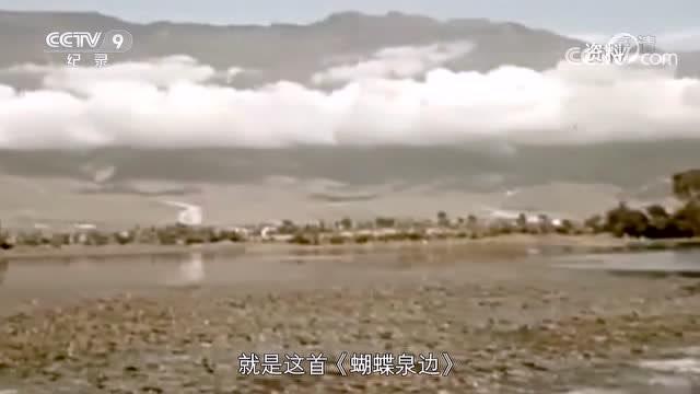 【歌唱祖國·一首歌一座城】雲南大理 《大理三月好風光》