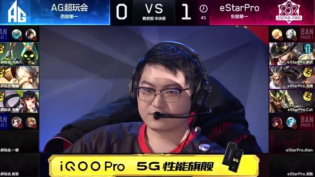 20191129KPL秋季赛季后赛_W3D1 eStarPro vs AG超玩会_2海报剧照
