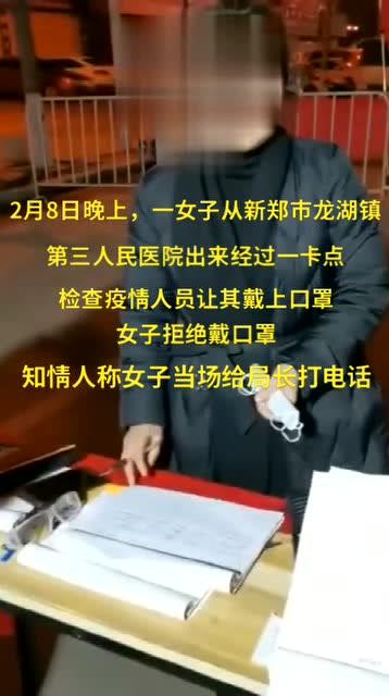 鄭州女子過卡點拒絕戴口罩,聲稱自己是醫院副院長