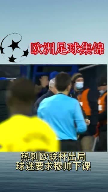 热刺欧联杯出局引发网友怒喷,并公开要求穆里尼奥立刻下课