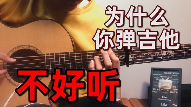 为什么你弹吉他不好听?网友:说得好,是我了!