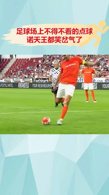 足球场上不得不看的十个点球,进不进全靠运气,诺天王都笑岔气了! #跟练奥运#