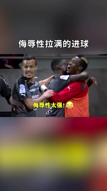 精彩瞬间 侮辱性拉满的进球! #搜龙体育