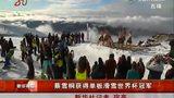 蔡雪桐获得单板滑雪世界杯冠军